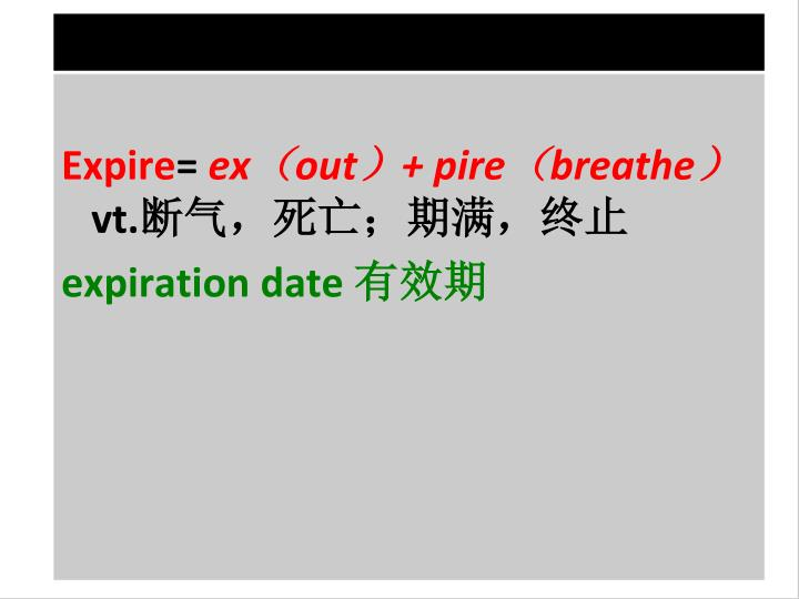 Expire