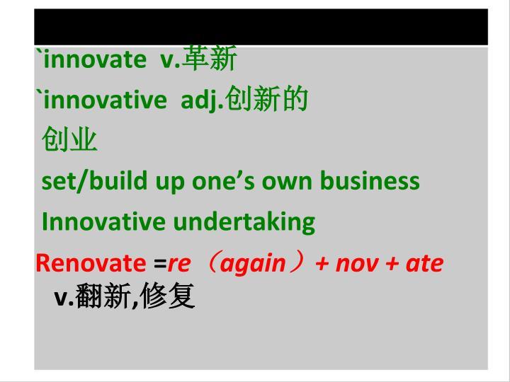 `innovate  v.
