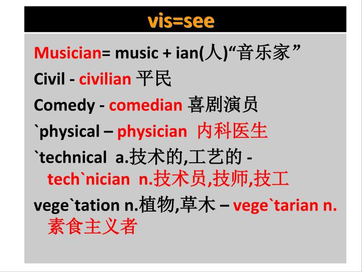 vis=see