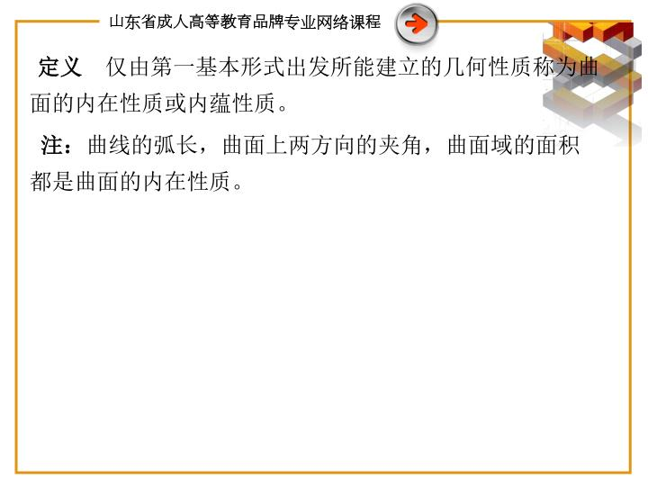 山东省成人高等教育品牌专业网络课程