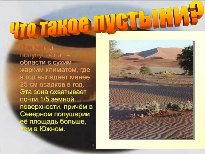 Что такое пустыни?