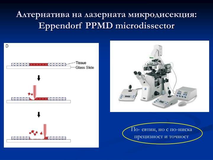 Алтернатива на лазерната микродисекция: Eppendorf PPMD microdissector