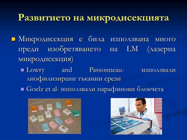 Развитието на микродисекцията