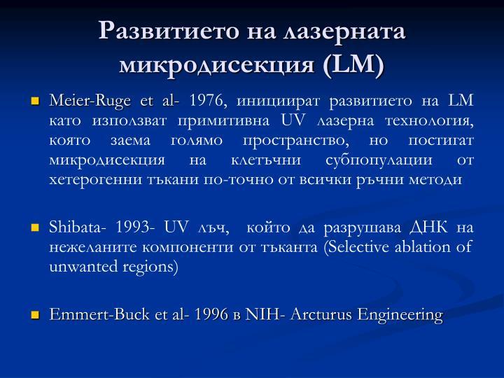 Развитието на лазерната микродисекция (