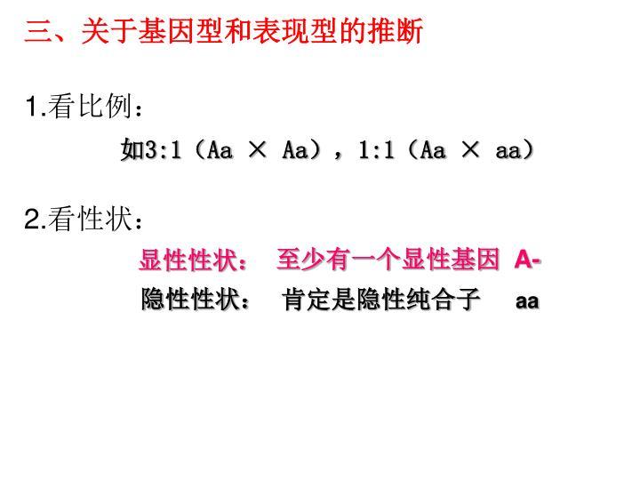 三、关于基因型和表现型的推断