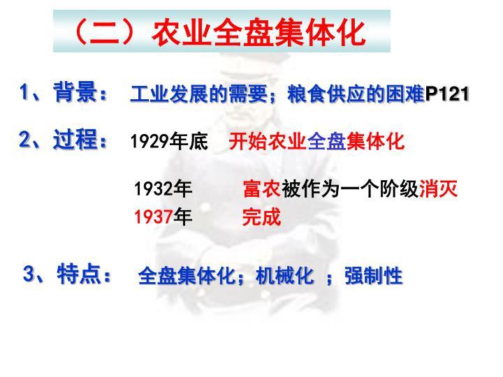 (二)农业全盘集体化