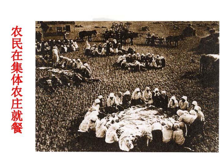 农民在集体农庄就餐