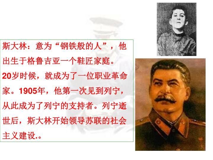 """斯大林:意为""""钢铁般的人"""",他"""