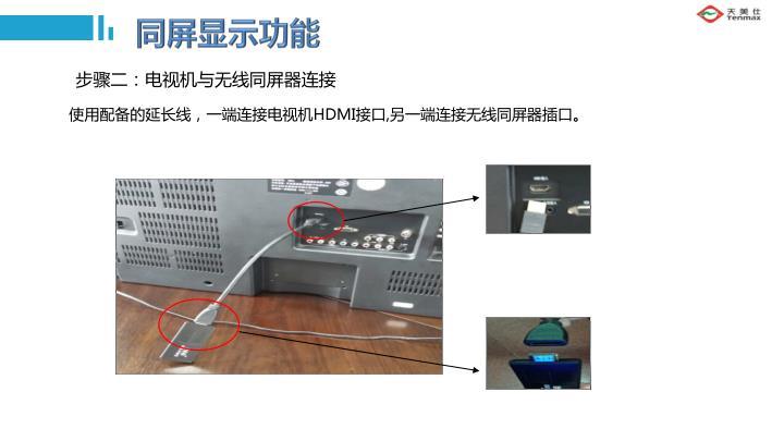 步骤二:电视机与无线同屏器连接