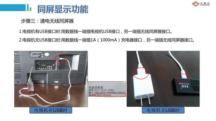 步骤三:通电无线同屏器