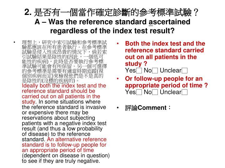 理想上,研究中索引試驗和參考標準試驗都應該在所有患者執行。在參考標準試驗是侵入性或昂貴的情況下,倘若索引試驗結果是陰性的