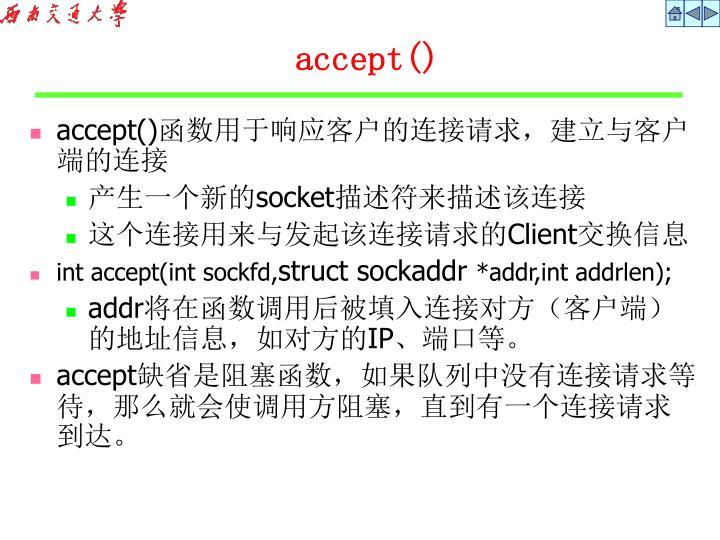 accept()