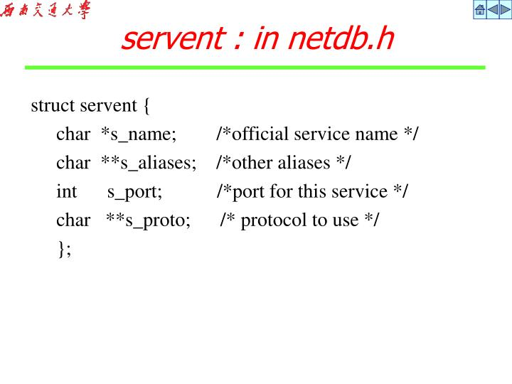 struct servent {