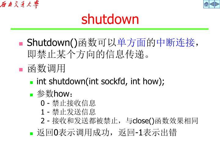 Shutdown()
