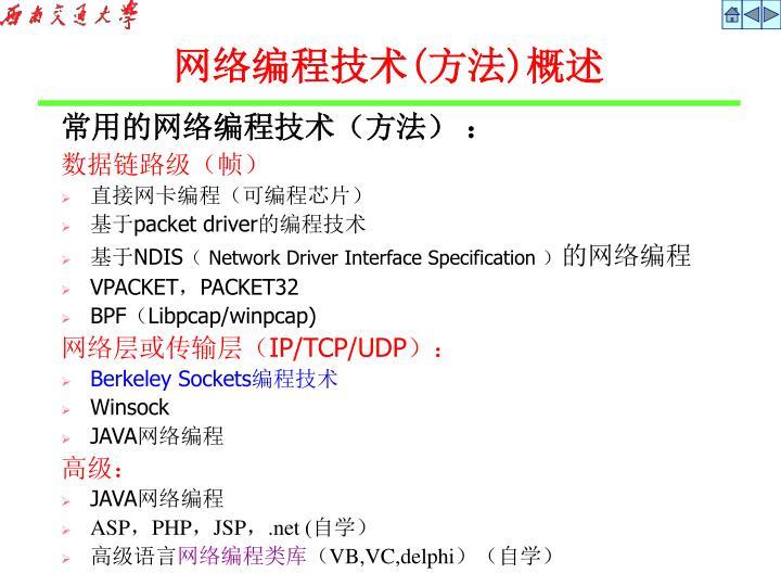 常用的网络编程技术(方法) :