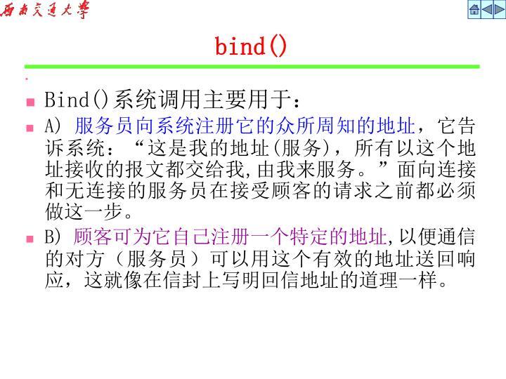 Bind()