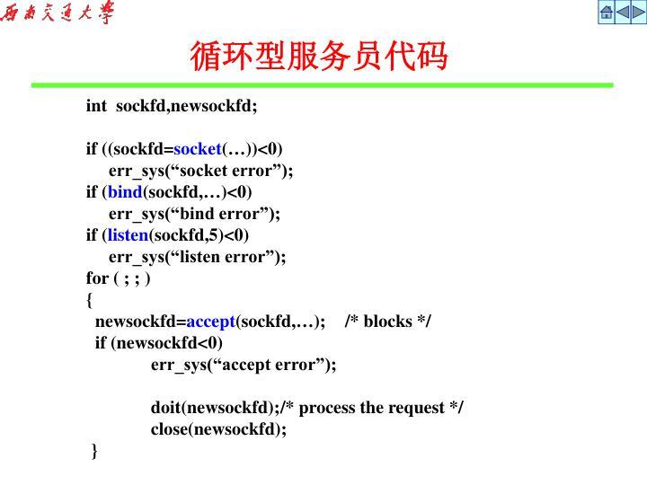 循环型服务员代码