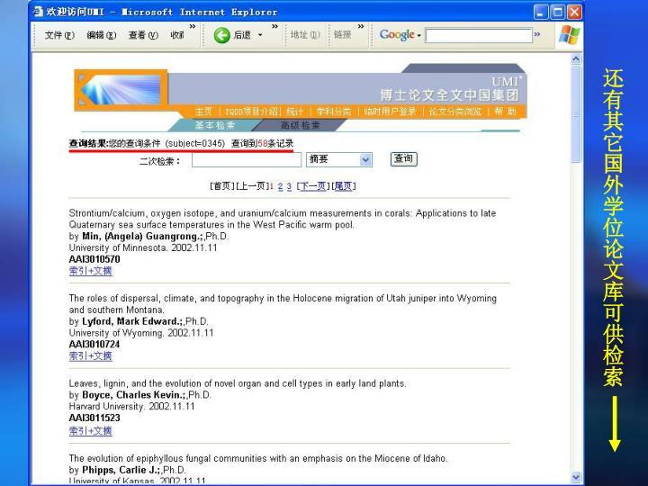 还有其它国外学位论文库可供检索