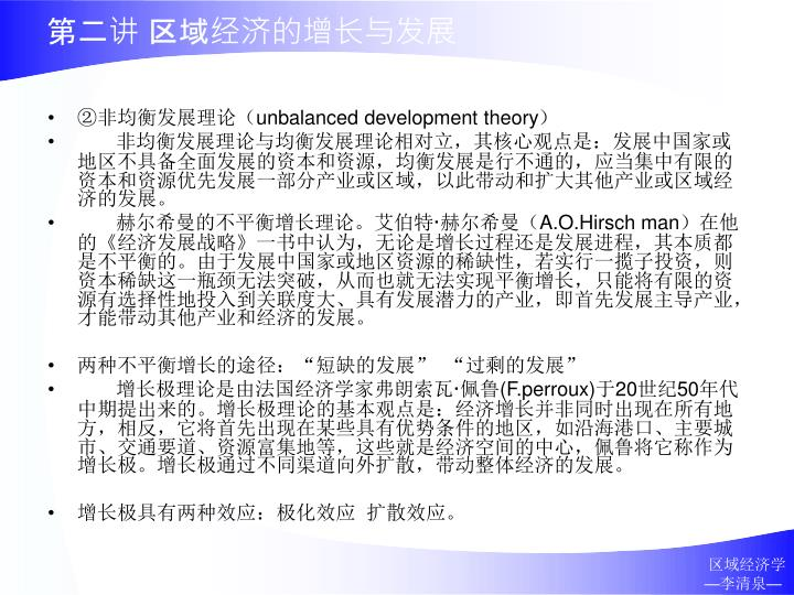 第二讲 区域经济的增长与发展