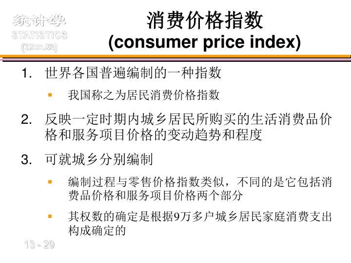 消费价格指数