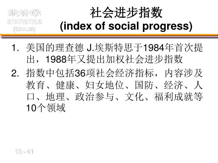 社会进步指数