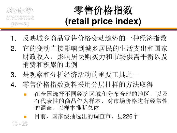 零售价格指数