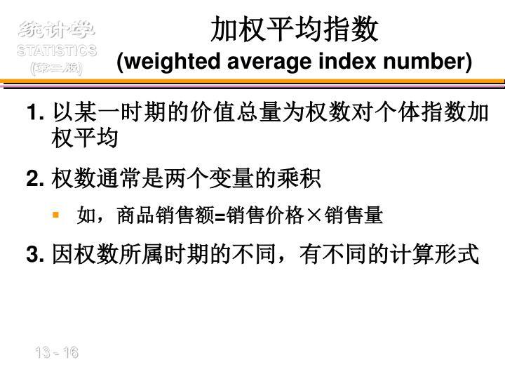 加权平均指数