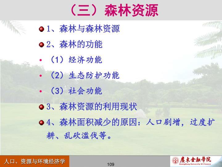 (三)森林资源