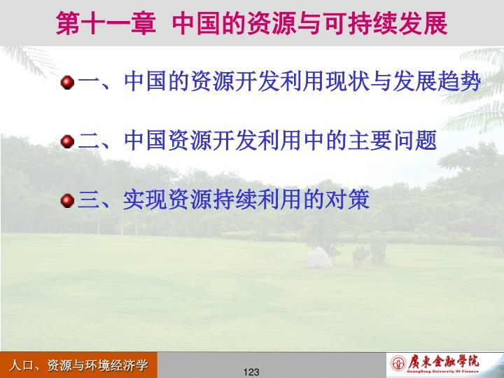 第十一章  中国的资源与可持续发展
