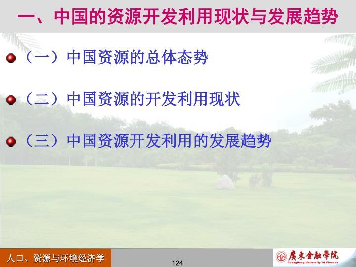 一、中国的资源开发利用现状与发展趋势