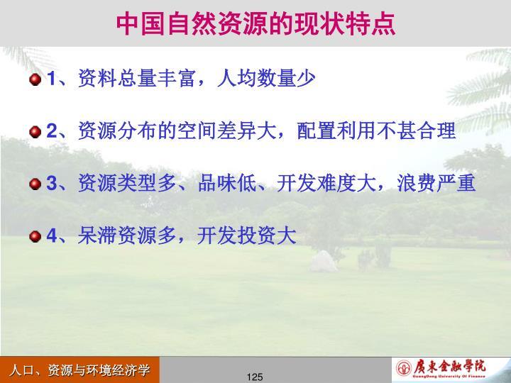 中国自然资源的现状特点