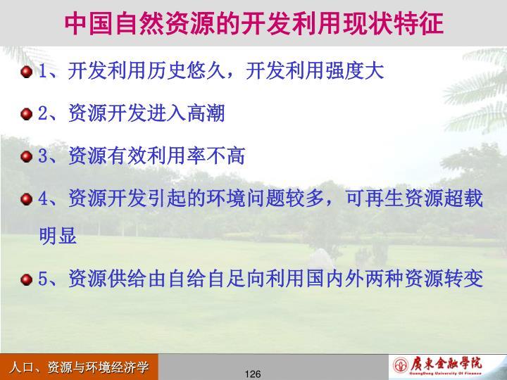 中国自然资源的开发利用现状特征