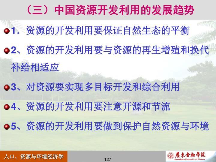 (三)中国资源开发利用的发展趋势