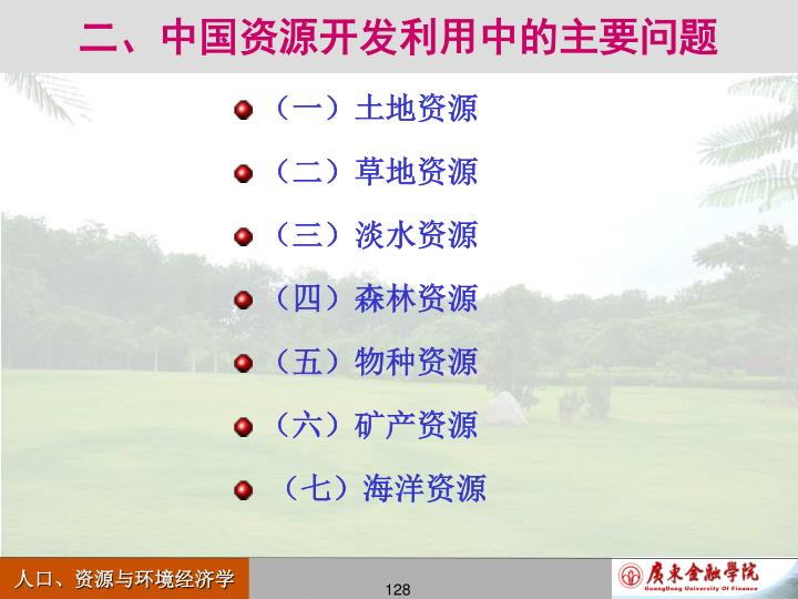 二、中国资源开发利用中的主要问题