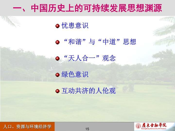 一、中国历史上的可持续发展思想渊源