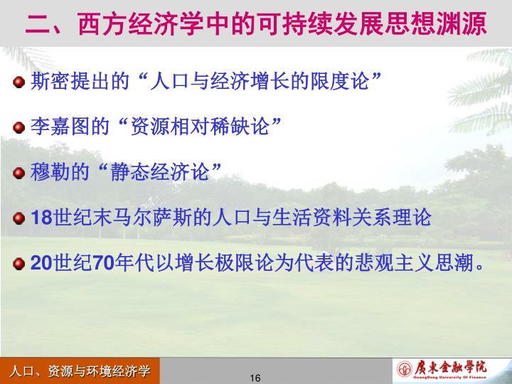 二、西方经济学中的可持续发展思想渊源