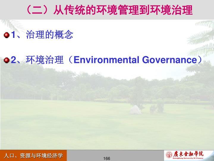 (二)从传统的环境管理到环境治理