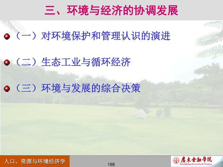 三、环境与经济的协调发展