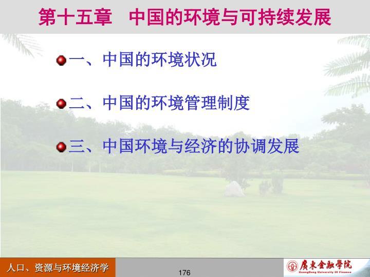 第十五章   中国的环境与可持续发展