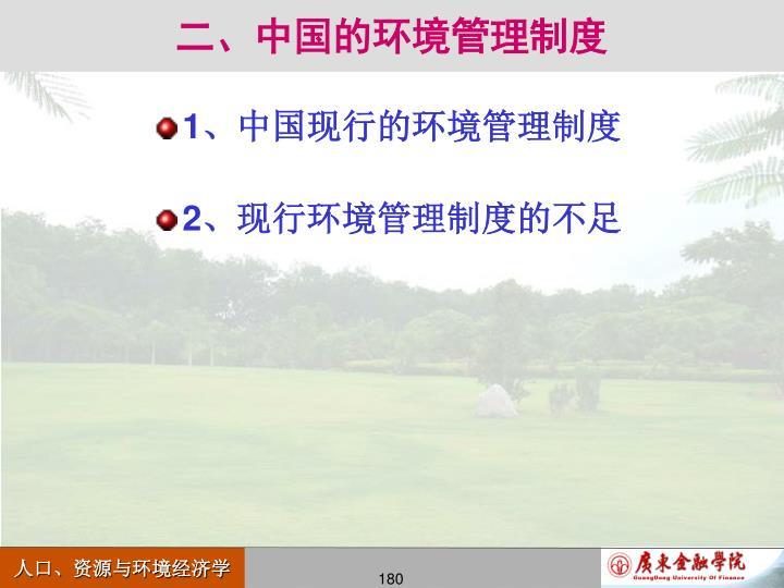 二、中国的环境管理制度