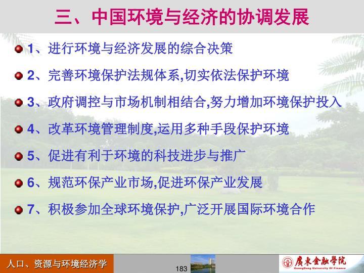 三、中国环境与经济的协调发展