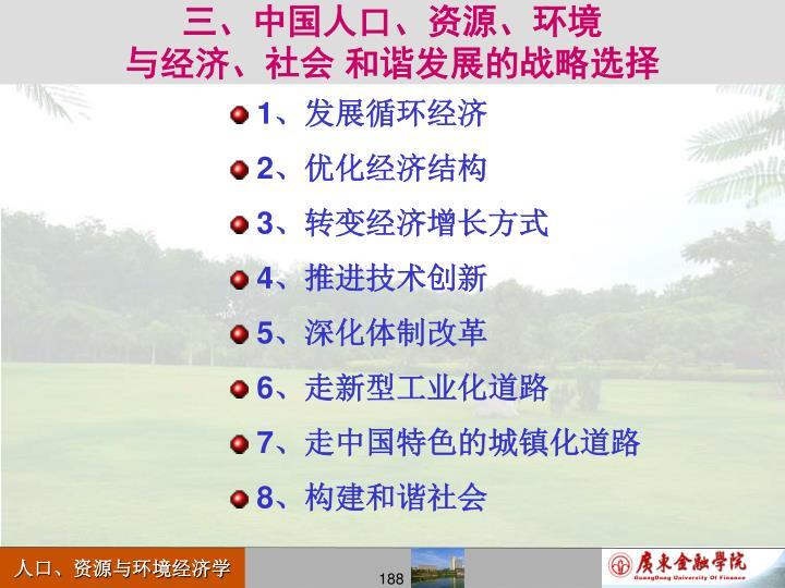 三、中国人口、资源、环境