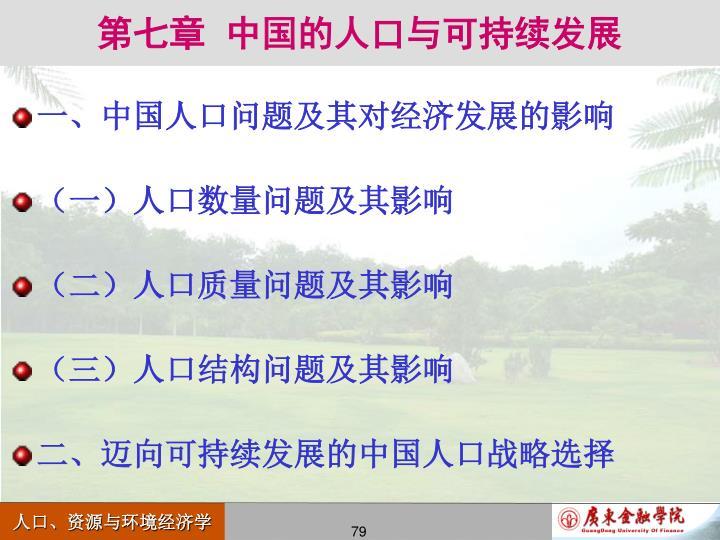 第七章  中国的人口与可持续发展