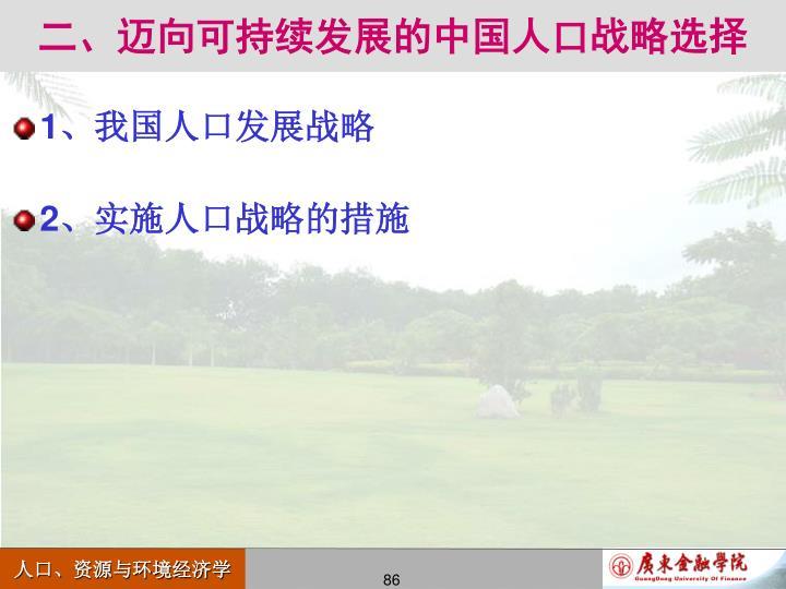 二、迈向可持续发展的中国人口战略选择
