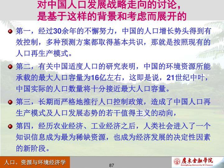 对中国人口发展战略走向的讨论,