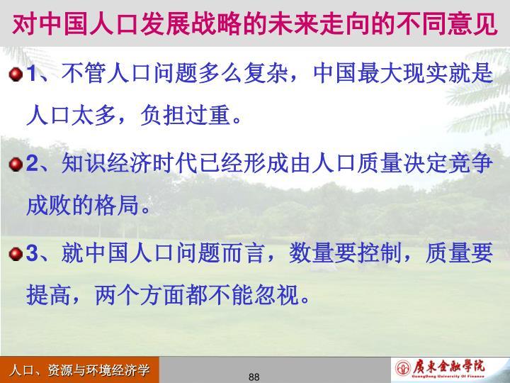 对中国人口发展战略的未来走向的不同意见