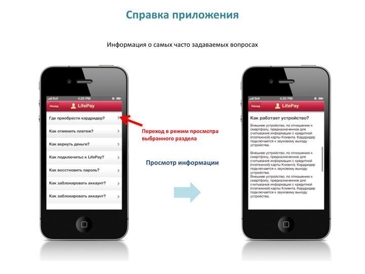 Справка приложения