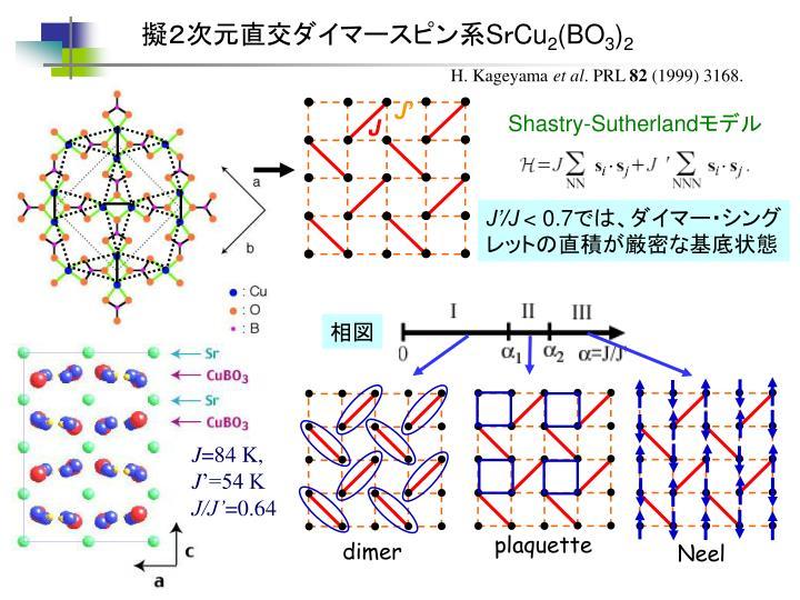 擬2次元直交ダイマースピン系