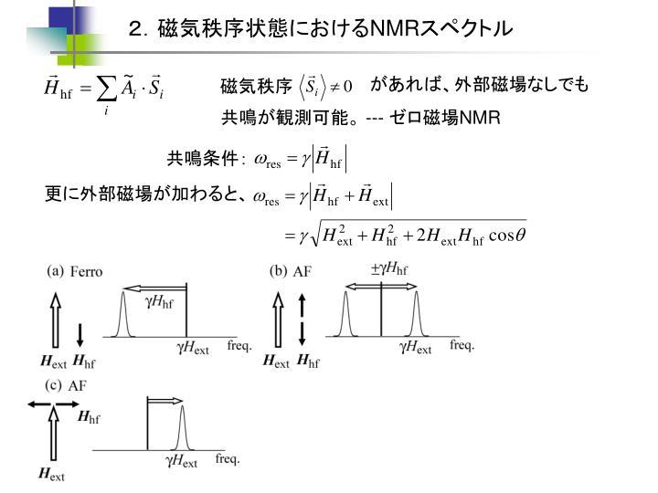 2.磁気秩序状態における