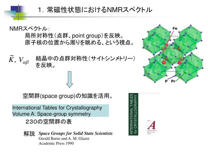 1.常磁性状態における